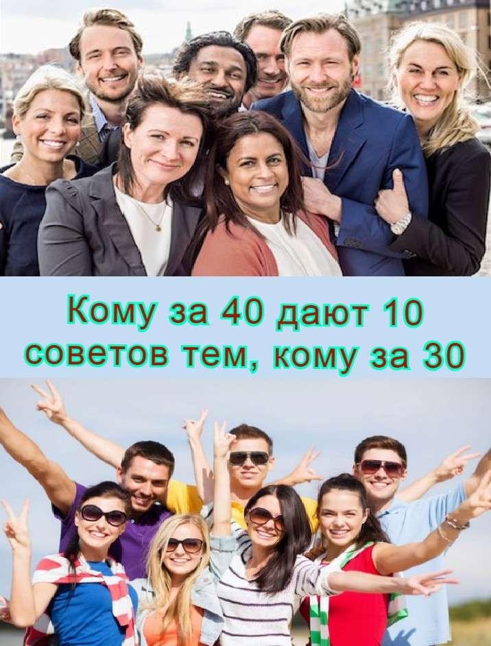 Кому за 40 дают 10 советов тем, кому за 30. Десять важнейших советов тридцатилетним от тех, кому за сорок лет