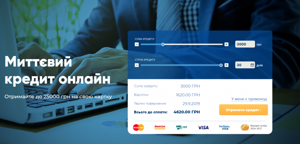 Як взяти легко та швидко гроші онлайн?