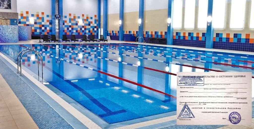 Медицинская справка для бассейна