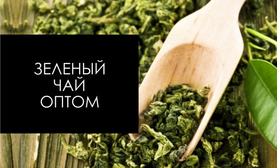 Знакомимся с интересными сортами зеленого чая